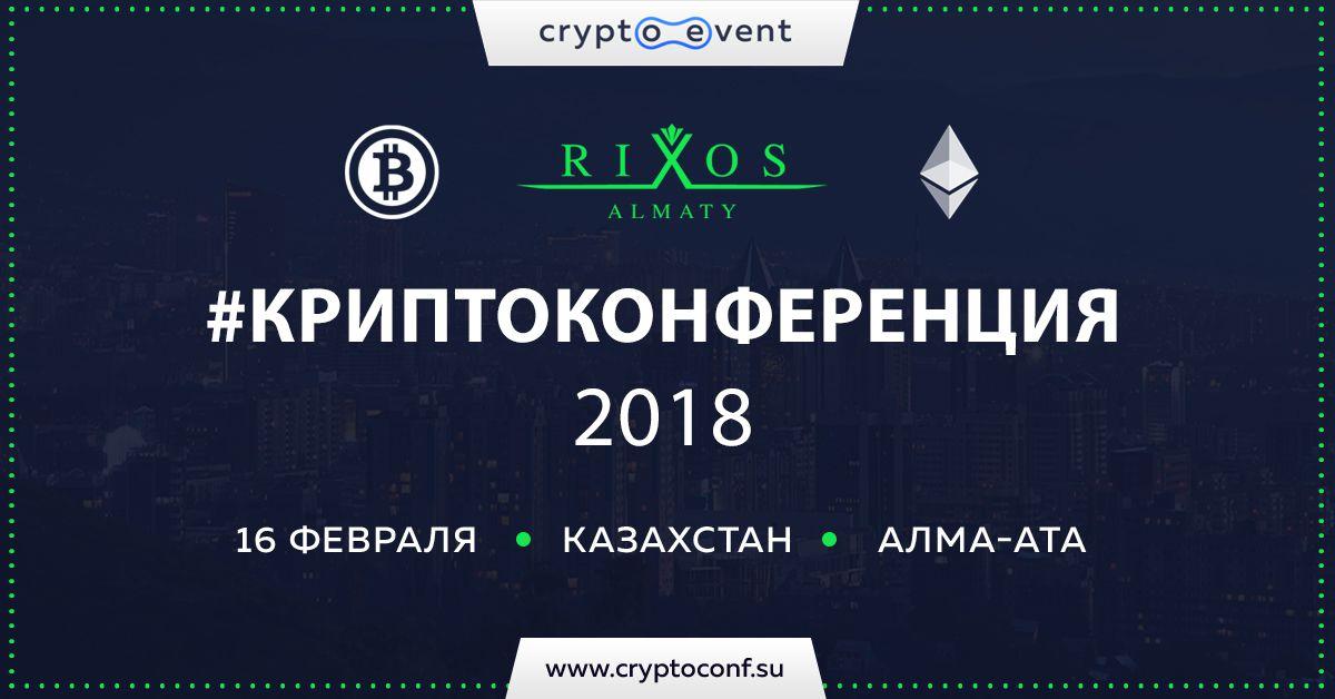В Алматы состоится большая «Криптоконференция»